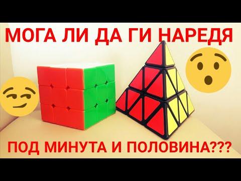 Кубче на рубик и пирамида под минута и половина ( Предизвикателство )