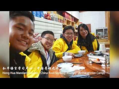 2015年安徽冬令营记录影片   2015 Anhui Study Tour Documentary