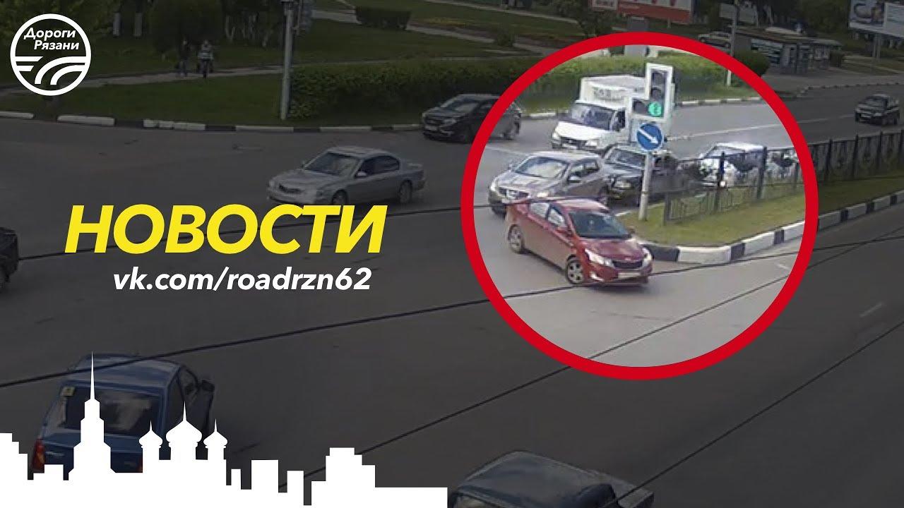 """ДТП Рязань """"Спешка"""" 02.07.2017"""