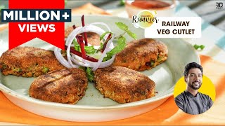 Railway Veg Cutlet recipe | ट्रैन वाली कटलेट | Vegetable Cutlet | Chef Ranveer Brar