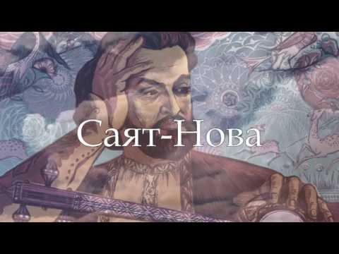Армянская мудрость.  Саят Нова. Автор Амбарцумова С.А.