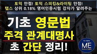 [기초영문법] 주격관계대명사 활용법!!!  간단하게 마…