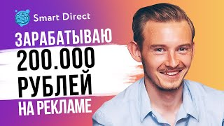 Зарабатываю 200 000 руб на рекламе Поехал жить в Таиланд