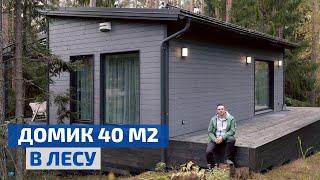 Мини-дом по финскому проекту в современном стиле 40 м2 // FORUMHOUSE