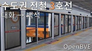 OpenBVE 수도권 전철 3호선 대화 → 백석