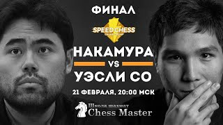 Накамура - Уэсли Со,  финал Speed Chess Championship на chess.com | Блиц Шахматы
