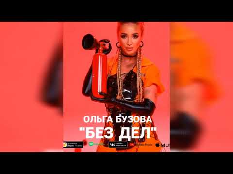 Ольга Бузова - Без дел (Official audio 2021)