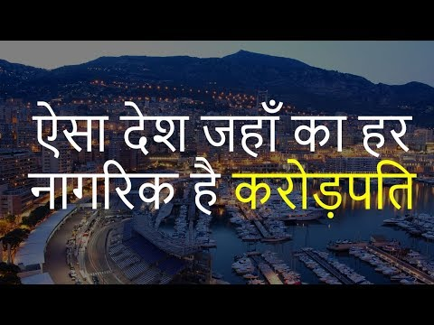 ऐसा देश जहाँ का हर नागरिक है करोड़पति | A Country Where Every Citizen is Rich | Chotu Nai