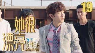 She is Beautiful EP19 Chinese Drama 【Eng Sub】
