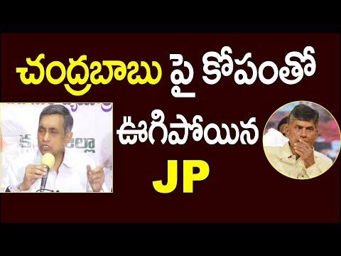చంద్రబాబు పై కోపంతో ఊగిపోయిన JP   JP Comments on AP CM Chandrababu Naidu   S Cube Hungama