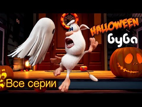 Буба и Проделки на Хэллоуин 🎃  Смешной Мультфильм  🧟♂️ от KEDOO мультфильмы для детей
