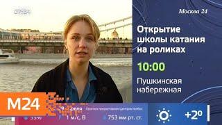 Смотреть видео Где отдохнуть на майские праздники в Москве - Москва 24 онлайн