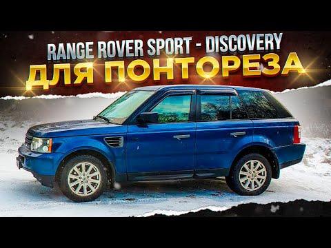 Range Rover Sport. DISCOVERY для понтореза