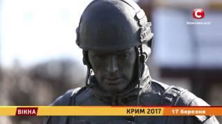 Крим 2017: 5 випуск - Вікна-новини - 17.03.2017