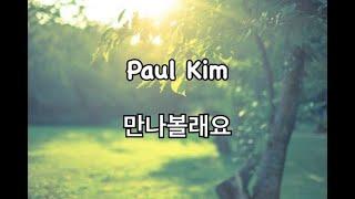 폴킴(paul kim) - 만나볼래요🎶