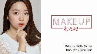초년생을 위한 초간단 메이크업 Make-up for beginners Thumbnail