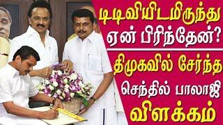 senthil Balaji quits TTV Dinakaran , meets Stalin and  joins DMK tamil news live