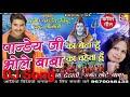 Pandey ji ka beta hu bhole baba ka chaheta hu DJ song mix by DJ vishal