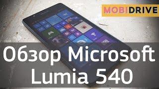 Обзор Microsoft Lumia 540 - недорогой Windows 10 Ready смартфон(Компания Microsoft продолжает развивать свою линейку смартфонов и первая половина 2015 года ознаменовалась выхо..., 2015-07-14T11:21:41.000Z)