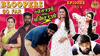 Samsaram Athu Minsaram Bloopers Part - 1 | Husband Vs Wife - Mini Series | Bloopers Compilation