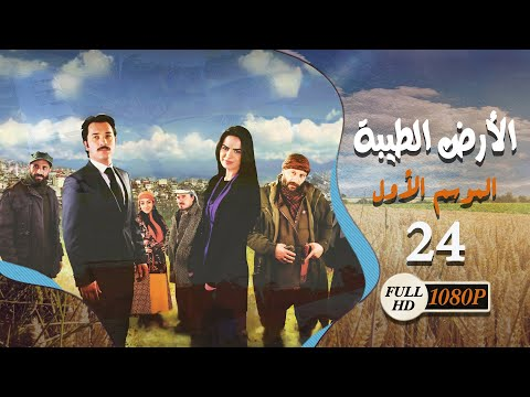 المسلسل التركي ـ الأرض الطيبة ـ الحلقة 24 الرابعة والعشرون كاملة HD | Al Ard AlTaeebah motarjam