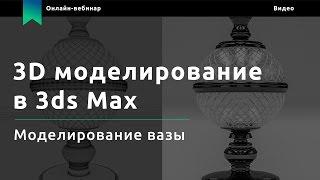 Уроки 3ds max. Моделирование и визуализация вазы (Knower School)