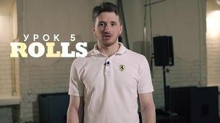 Урок 5: Rolls | 2й курс POPPING by Twist | Центр Танца MAINSTREAM