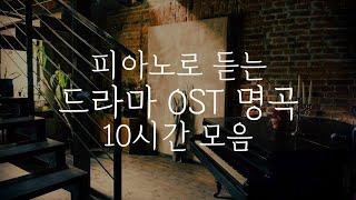 [중간광고없는 피아노10시간]드라마 OST 명곡 10시간 모음(집중,힐링,공부,카페,병원,매장 음악)Relaxing Piano 10Hour