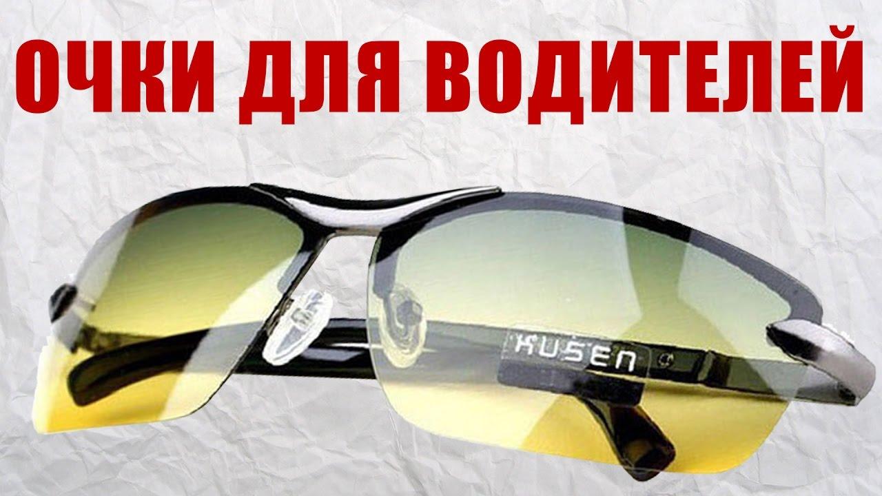 Очки водителя cafa france c13462 (линза коричневая). В данном разделе вы можете купить очки cafa france (кафа франс) двух видов: для вождения.
