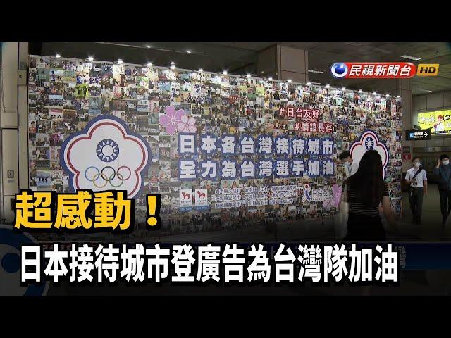 超感動! 日本接待城市登廣告為台灣隊加油-民視新聞