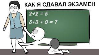 Мои Школьные Истории 6   ЭКЗАМЕН (анимация)