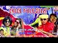 Lal Badshah   vikram chauhan - Rock Star Timli   Aadivasi Timli 2017 - Bewafa Songs 2017
