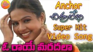 O Raye Maradala | Folk Songs Telugu | Telangana Folk Video Songs | Janapada Video  Patalu