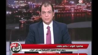 رئيس لجنة الشؤون الأفريقية بالبرلمان يكشف آخر تطورات ملف سد النهضة.. فيديو | المصري اليوم