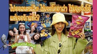Vlog in Melbourne มาทำงานแต่เจอรักแท้ ฮิ้ววว l chopluem