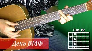Как играть на гитаре песню День ВМФ Александр Розенбаум