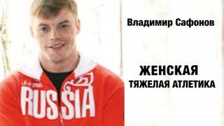ЖЕНСКАЯ Тяжелая Атлетика / Владимир Сафонов