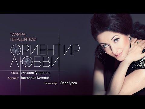 Тамара Гвердцители - Ориентир любви (23 апреля 2018)