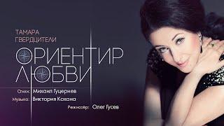 видео Тамара Гвердцители