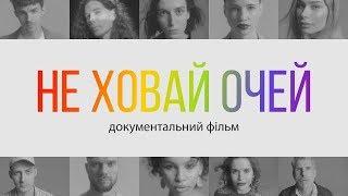 Не прячь глаза: фильм о видимости ЛГБТ-сообщества