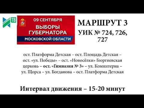 9 сентября в Ивантеевке на один день запустят три бесплатных автобуса