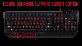 Tesoro Durandal Ultimate eSport Edition