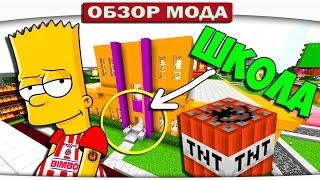 ч.291 - КТО ВЗОРВАЛ ШКОЛУ?!! Новые виды Динамита!! (The Crazy Bombs mod) - Обзор мода для Minecraft