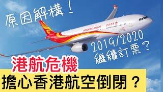 【吃喝玩樂】香港航空,會停飛嗎?,終止往返洛杉磯,削營運規模6%,聖誕新年仍可以飛?!   hong kong airlines 危機分析