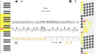 как играть на аккордеоне Конь