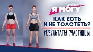Как есть и не толстеть? Расследование Workout. Серия 5 [Workout | Будь в форме]