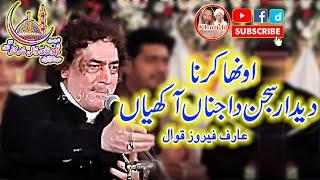 06 Onha Karna Didar Sajjan Da Jinan Akhiyan Arif Feroz Urss Khundi Wali Sarkar 2018