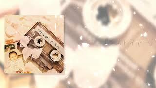 枚数限定CD「ラストイヤー」告知動画/森ミキ