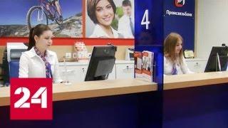 200 миллиардов рублей может потребоваться на докапитализацию Промсвязьбанка - Россия 24