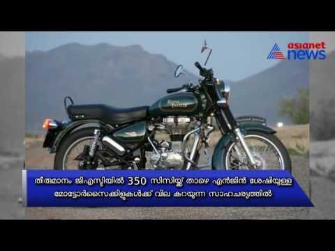 GST impact: Royal Enfield reduces bike prices